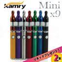 〈即納〉mini X9 NEWバージョン【電子タバコ】 リキッド式 KAMRY社製正規品  リキッド2個付き